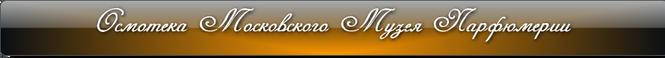 Осмотека Московского Музея Парфюмерии. Московская осмотека. Москва, ул Арбат 36, Лучшие духи мира.