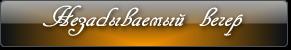 Московский Музей Парфюмерии. Дегустация. Раут. Специальный тур. Бутик дегустация. Незабываемый вечер