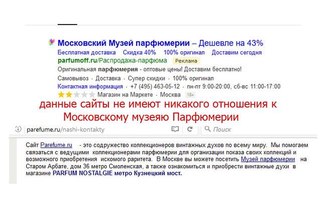 Остерегайтесь мошенников  использующих  имя и деловую репутацию Московского Музея Парфюмерии